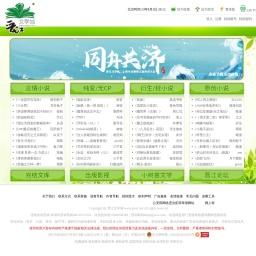 晋江文学城-女性网络文学原创基地