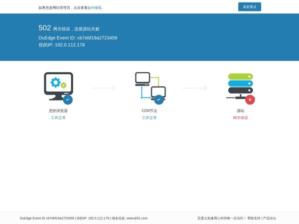 www.jk51.com的网站截图