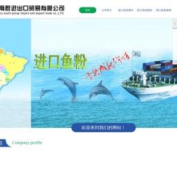 鱼粉最新价格 进口鱼粉价格 鱼粉行情-广州南群进出口贸易有限公司