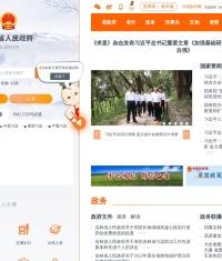 吉林省人民政府门户网站