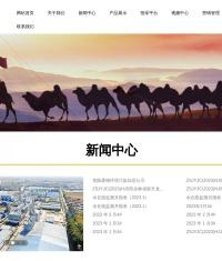 吉林省新天龙实业股份有限公司