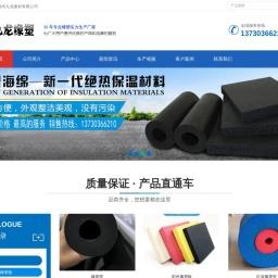 橡塑板_橡塑管_橡塑保温厂家直销_河间九龙建材有限公司