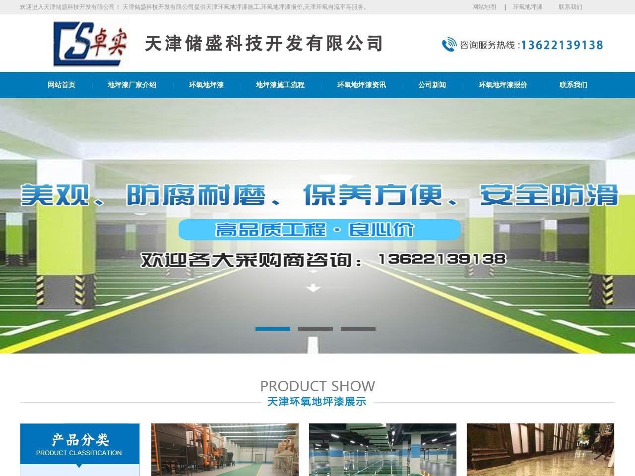 北京环氧地坪漆公司