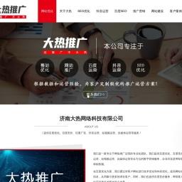 济南网络推广公司_seo优化网站_建网站「济南大热网络公司」