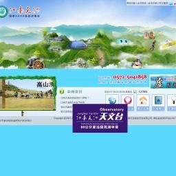 江南天池首页-江南天池官网 国家AAAA级旅游景区