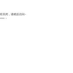 济南市天桥区实验幼儿园