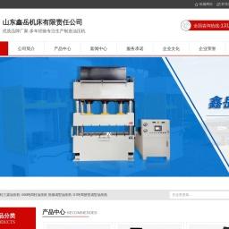 油压机,四柱油压机,油压机厂家-山东鑫岳机床有限责任公司