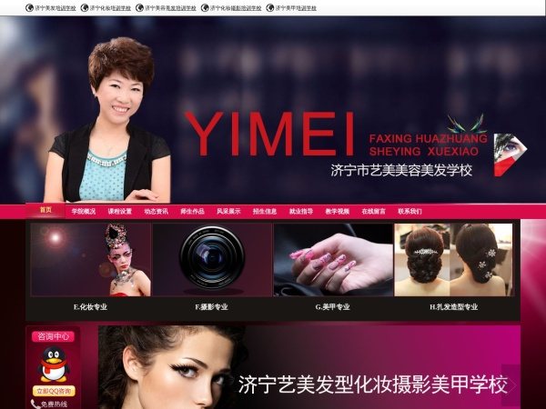 www.jnymxx.com的网站截图