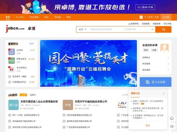 www.jobcn.com的网站截图