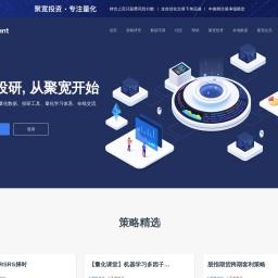 JoinQuant聚宽量化交易平台