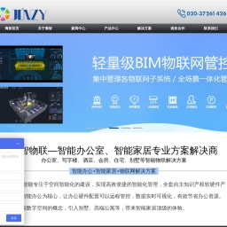 智能办公 空间智能化 智能家居控制系统 物联网开发公司-广州隽智智能