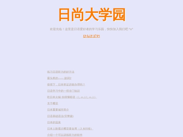 www.jpsub.com的网站截图