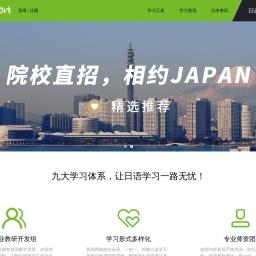 和风日语网-日语培训班-日语培训机构-日语入门学习