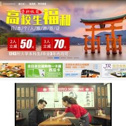 逸行网-日本旅游购物专家、签证、当地玩乐、自由行、酒店、跟团游、逸直购