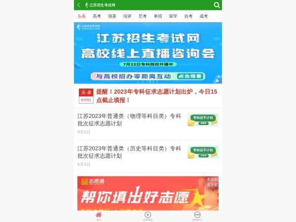 江苏招生考试网