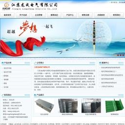 高低压母线槽_铝合金高低压母线槽供应商-江苏龙成电气有限公司