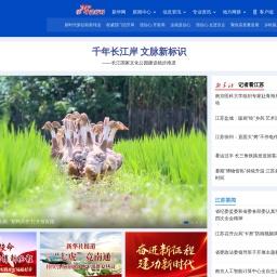 新华网江苏频道