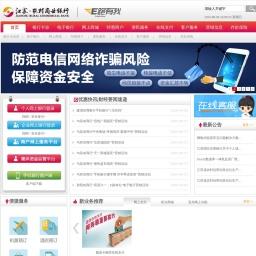 欢迎光临 江苏省农村信用社联合社 电子银行