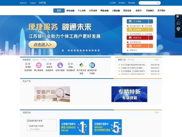 江苏银行官方网站