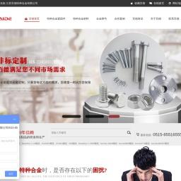 不锈钢螺丝,不锈钢螺栓,不锈钢标准件-江苏百德特种合金有限公司