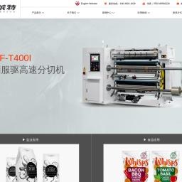高速合掌机厂家 涂胶机 检品机 二维码喷码机 无纺布分切机设备-江苏柏莱特