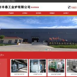 退火炉,台车式退火炉,燃气井式退火炉生产厂家-丹阳市丰泰工业炉有限公司