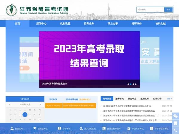 江苏省教育考试院