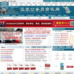 江苏公务员考试网-2022年江苏公务员考试网上报名时间-职位表-最新公告