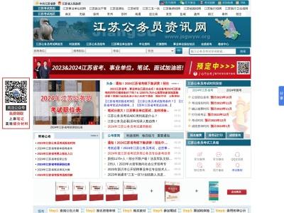 江苏公务员考试网-2021年江苏公务员考试网上报名时间-职位表-最新公告
