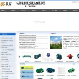 减速机-三环减速机-行星减速机厂家-江苏金长城减速机有限公司