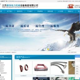 金属膨胀节_非金属膨胀节_膨胀节厂家-江苏姜恒电力机械设备制造有限公司