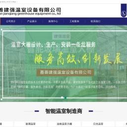 嘉善建强温室设备有限公司|嘉善温室|嘉善钢架大棚-