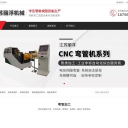 盘管机_弯管机_江苏丽浮机械有限公司