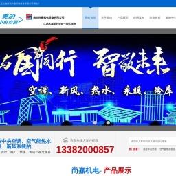 南京美的空调售后,南京美的中央空调总代理,南京空气能代理,美的模块机多联机总代理-南京尚嘉机电设备有限公司