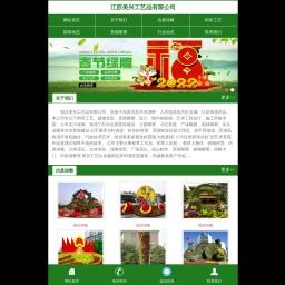 草雕 垂直绿化 仿真绿雕 仿真植物造型 - 江苏美兴工艺品有限公司