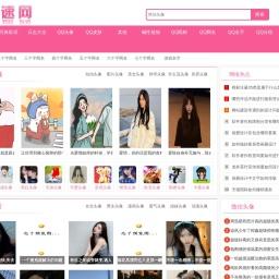 剑速网-好看的QQ皮肤、QQ头像、QQ网名、微信头像、情侣头像图片让你选择!