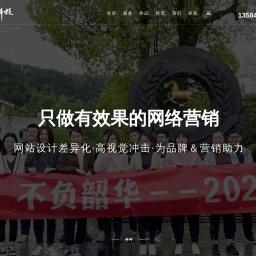 常州网络公司-常州网站建设-常州网站优化-江苏冉冉信息科技
