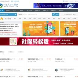 江苏人事人才网--【江苏人才网、江苏人才市场、南京人才招聘】