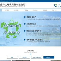 江苏舜达环境科技有限公司