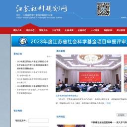 江苏社科规划网