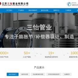 江苏三怡管业有限公司-膨胀节,金属补偿器,电加热管,锅炉节能器,金属软管