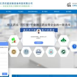 实验室整体规划设计,免费提供规划方案-江苏沃蓝实验设备科技有限公司