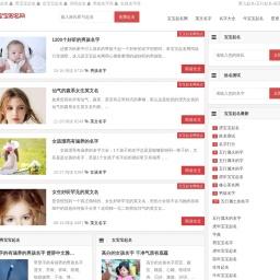 宝宝起名_宝宝起名网_宝宝起名最好的网站