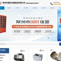 水浴振荡器-大容量-气浴振荡器-全温摇床-常州市国旺仪器制造有限公司