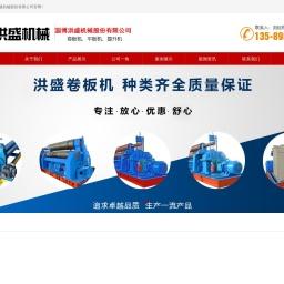 卷板机-卷板机厂家-淄博洪盛机械股份有限公司