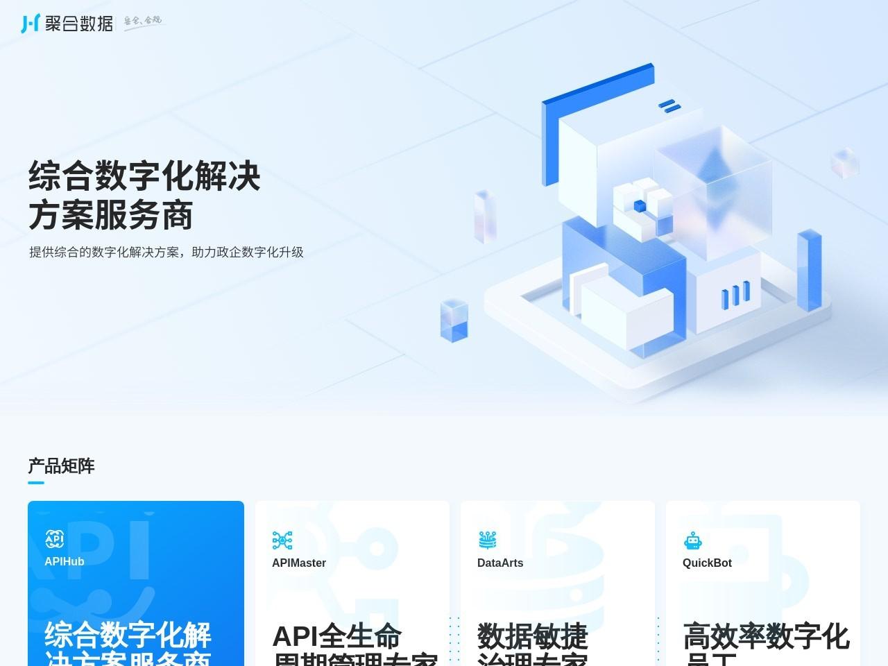 API数据接口_免费数据调用-聚合数据