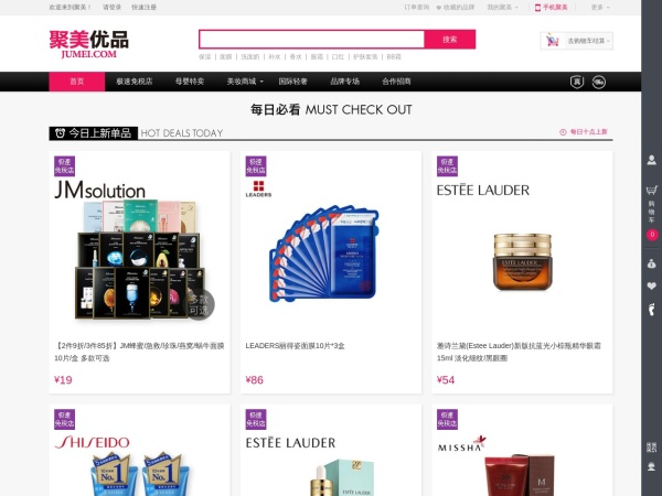 www.jumei.com的网站截图