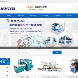 高周波-高频机-高频机械-吸塑机研发定制-上海骏精赛自动化机械有限公司