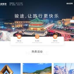 西安旅游_旅游线路_酒店预订_ 景点门票 - 骏途旅游网