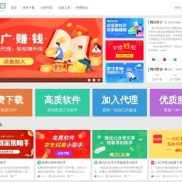 爱小助软件 - 免费原创实用绿色软件下载 - 软件及玩机教程分享